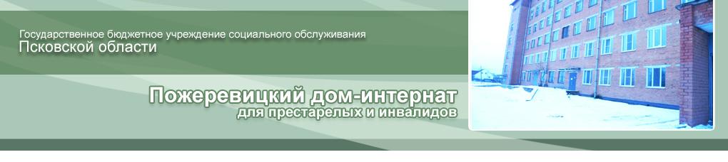 Бюджетное учреждение дом-интернат для престарелых и инвалидов внутренний контроль ленинградская область всеволожский район дома престарелых